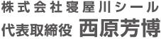 株式会社寝屋川シール 代表取締役西原芳博